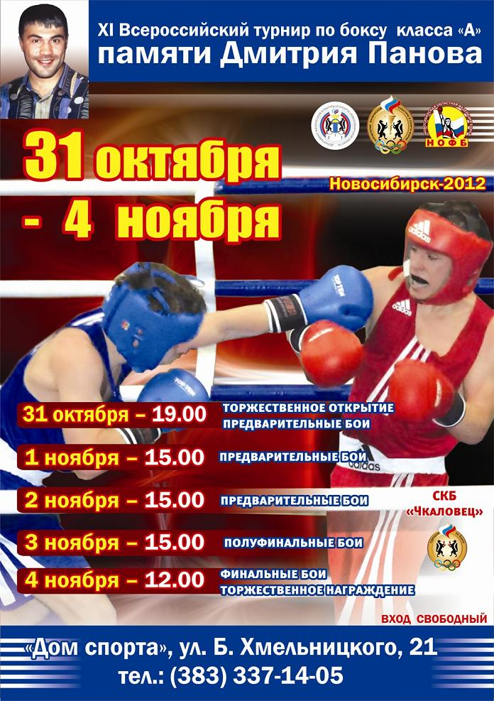 Сценарий открытие бокс
