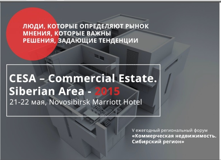 Эксперты «Коммерческая недвижимость. Сибирский регион»: CESA – Commercial Estate. Siberian Area»