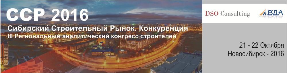 III Региональный аналитический конгресс «Сибирский Строительный Рынок. Конкуренция»
