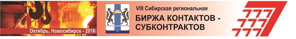 VIII Ежегодная региональная «Биржа контактов – субконтрактов – 2016»
