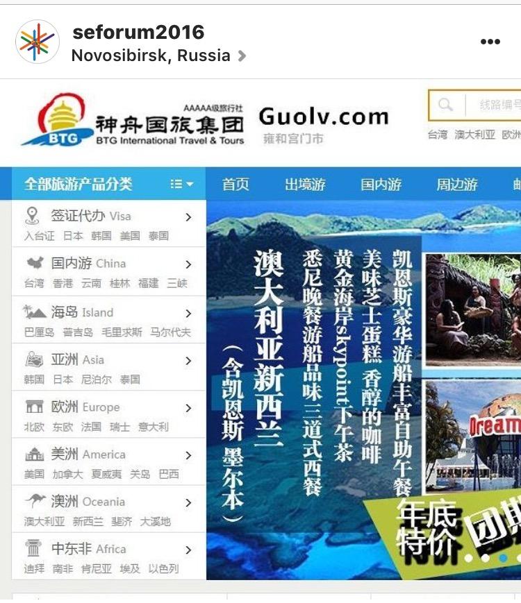 Восточный маршрут: китайские турфирмы нацелены на Сибирь