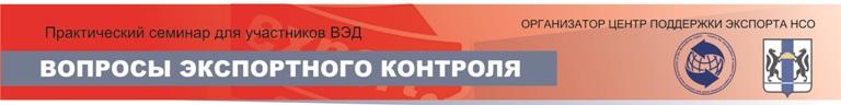 «Вопросы технического и экспортного контроля в СФО: теория и практика 2015-2016 гг.»