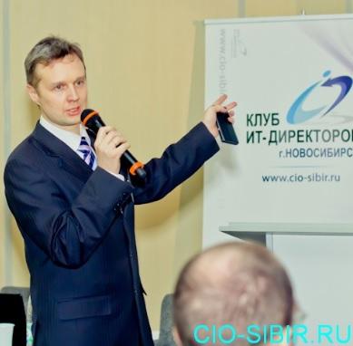 Ежегодная конференция по информационных технологиям «Сибирь.Новые решения»