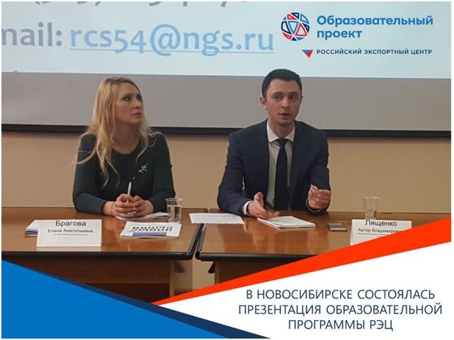 Центр поддержки экспорта и Российский Экспортный Центр запустили в Новосибирской области новый образовательный проект