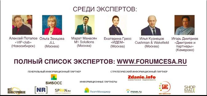 VII ежегодный региональный Форум «CESA – Commercial Estate. Siberian Area» - «Коммерческая недвижимость. Сибирский регион»