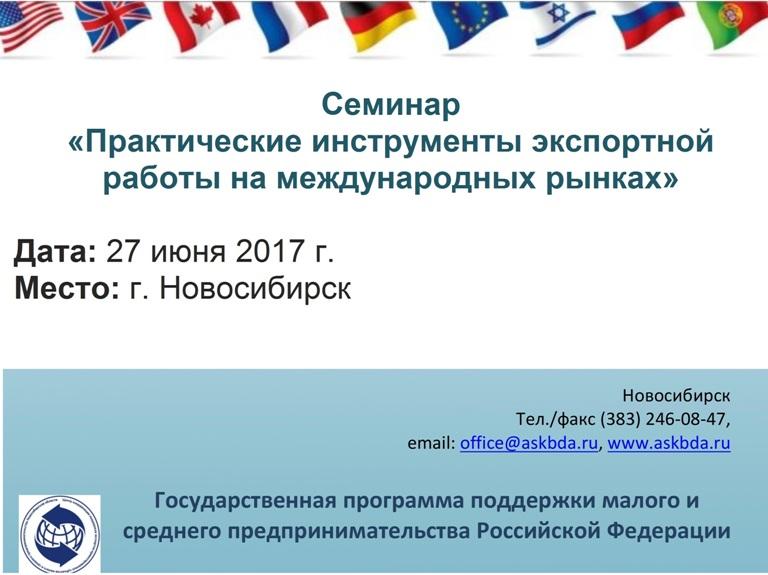 Семинар  «Практические инструменты экспортной работы на международных рынках»