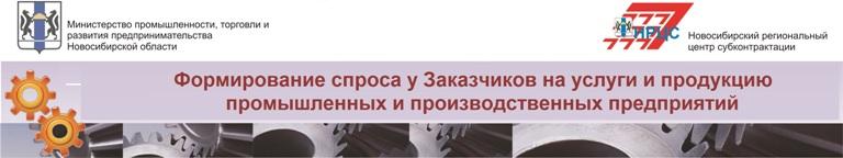 «Формирование спроса у Заказчиков на услуги и продукцию на рынке промышленных и производственных предприятий»