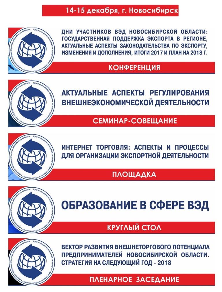 Пленарное заседание «Вектор развития внешнеторгового потенциала предпринимателей Новосибирской области. Стратегия на следующий год - 2018»