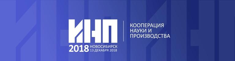 13.12.2018 г. состоится Форум «Кооперация науки и производства»