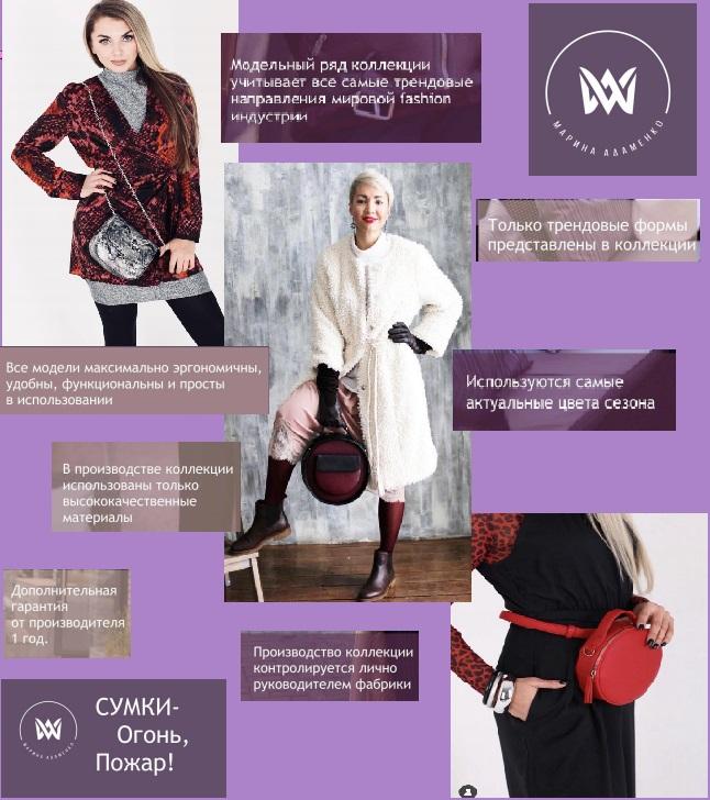 Новосибирские производители сумок и кожгалантереи выходят на  рынок столицы