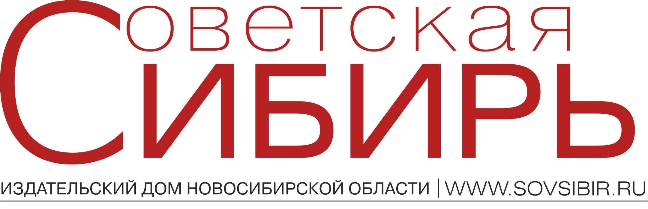100-летие отметит главная газета Новосибирской области — «Советская Сибирь».